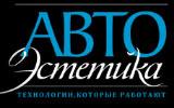 АвтоЭстетика